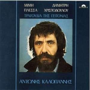 Tragoudia Tis Geitonias Antonis Kalogiannis Music