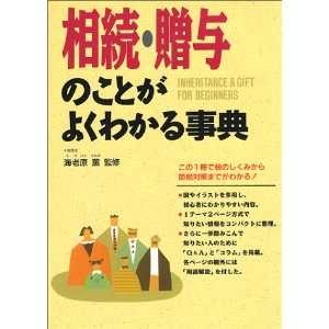= Sozoku zoyo no koto ga yoku wakaru jiten : 2003 [Japanese Edition