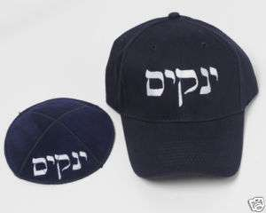 New York Yankees Hebrew baseball cap & kippah, Jewish