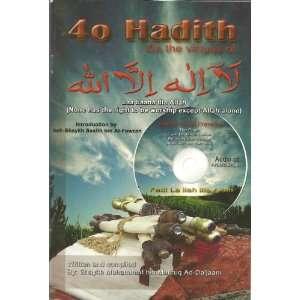Allah) (9780982647547) SHAYKH MUHAMMAD BIN MARZUQ AD DAJAANI Books