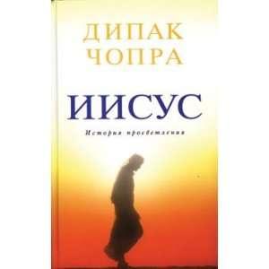 Iisus istoriya prosvetleniya (9785699351367): D. Chopra: Books