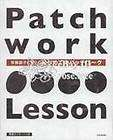 Patchwork Lesson by Yoko Saito Japanese Quilting Book