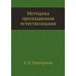 estestvoznaniya (in Russian language) E. V. Grigoreva Books