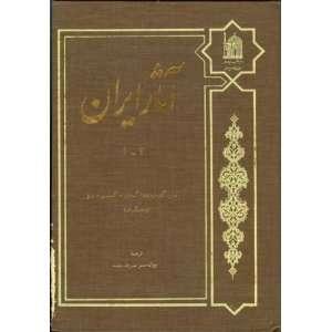 Iran, Two Volume Set Andre Godard, Yedda Godard Maxim Siroux Books