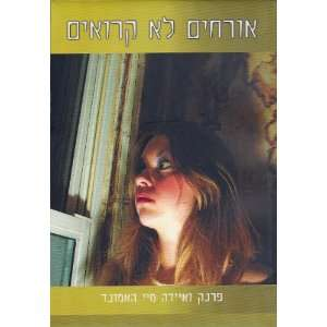 in the Parlor (Hebrew Edition) (9780892282067): Frank Hammond: Books