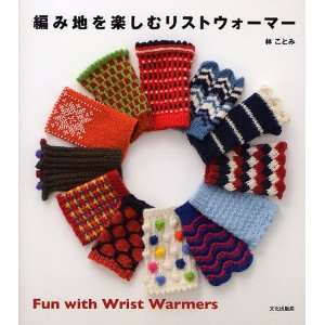 book FUN WITH WRIST WARMERS#3668 (9784579113668): Kotomi Hayashi