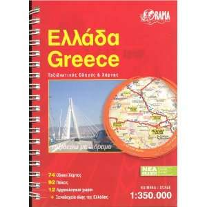 Greece 1:350,000 Touring Atlas & Guide with city plans