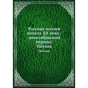 Russkaya poeziya nachala HH veka /dooktyabrskij period