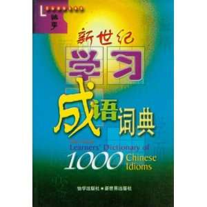 New Century Learners Dictionary of Chinese Idioms Electronics