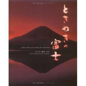 Toki Meki Glitters of Mt. Fuji/Book & DVD Rocky Takana 9784828202990