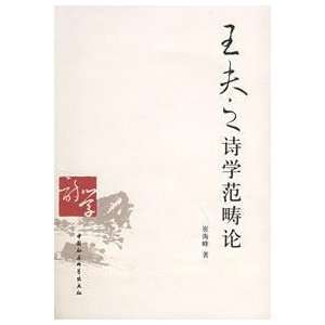 of the Poetics (Paperback) (9787500454021) CUI HAI FENG Books