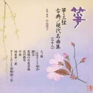 Yasuko Nakashima   Koto Sangen Koten / Gendai Meikyokushu