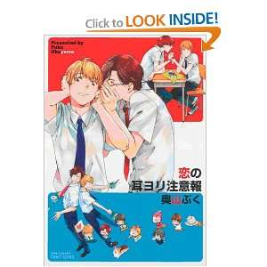 Warning! Whispers of Love (Yaoi) (9781569702369): Puku Okuyama: Books