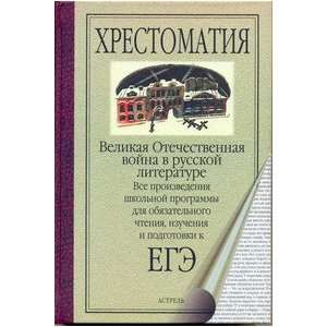 Great Patriotic War literature All works school curriculum for