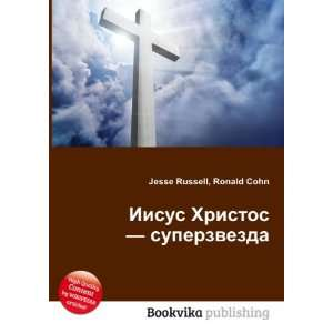 Iisus Hristos   superzvezda (in Russian language): Ronald