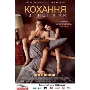 Hathaway Oliver Platt Hank Azaria Josh Gad:  Home & Kitchen