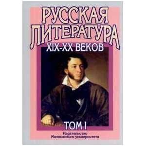 : Russkaya literatura KhIX XX vekov. V 2 t. T. 1: Russkaya literatura