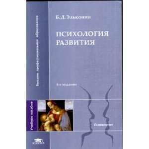 Psikhologiya razvitiya (9785769551994) B. D. Elkonin Books