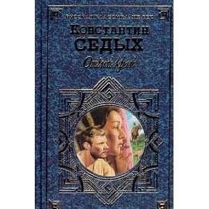 Otchij kraj (9785040065349): Sedyh K.: Books