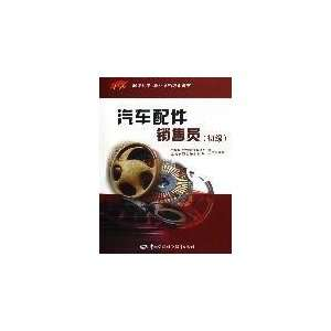 auto parts salesman (primary)(Chinese Edition) (9787504555618) SHUI