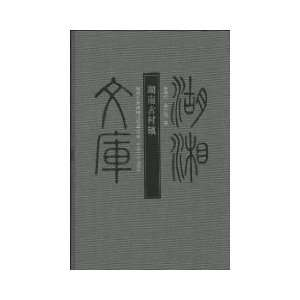 Hunan villages and towns (hardcover) (9787811059762): LI YU CUN: Books