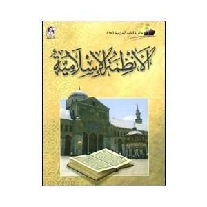 dar al islam dbq Last week, we studied how the islamic empire (dar al-islam) came to be we wrapped up by using primary documents to answer the question that titles this post in the form of a dbq essay.
