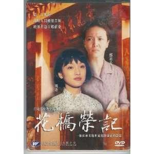 My Rice Noodle Shop Carol Cheng, Yu Ling Cheng, Zhou Xun