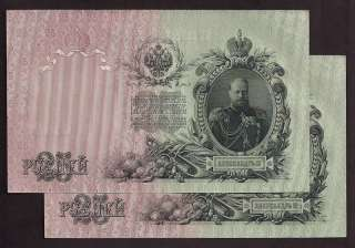 RUSSIA 1909 25 RUBLES 2 CONSECUTIVE NO   198/199