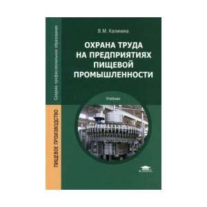 Occupational safety in the food industry (1 ed.) / Okhrana