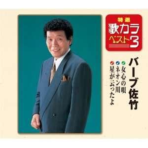 ONNA GOKORO NO UTA/NEON NO KAWA/HOSHI GA ITTAYO VERVE