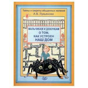 tom, kak ustroen nash dom (9785897905836): A. V. Lukyanova: Books