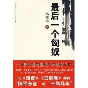 last Hun (new) (9787530210147) GAO JIAN QUN Books
