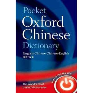 com Pocket Oxford Chinese Dictionary English Chinese Chinese English